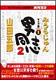 みうらじゅん&山田五郎の男同志2 ライブ版Vol.1