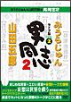 みうらじゅん&山田五郎の男同志2 ライブ版Vol.2