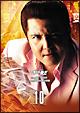 難波金融伝 ミナミの帝王 DVD COLLECTION Vol.10