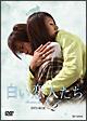 白い恋人たち DVD-BOX  II