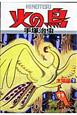 火の鳥 太陽編(下)(11)