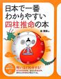 日本で一番わかりやすい四柱推命の本 怖いほど的中する!