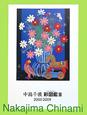 中島千波彩図鑑 2005-2009 (3)