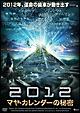 2012 マヤ・カレンダーの秘密