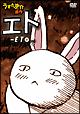 オリジナルFLASHアニメDVD エト-ETO-(豪華版)
