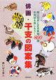 俳画・干支の図案集 郷土玩具と正月風物800選年賀状を楽しもう!