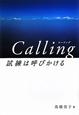 Calling 試練は呼びかける
