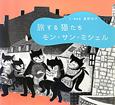 旅する猫たち モン・サン・ミシェル