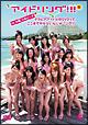 アイドリング!!! IN 沖縄 万座ビーチ~グラビアアイドルのDVDってここまでやらないんじゃ・・・ング!!!~