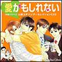 愛かもしれない-山田ユギバンブーセレクションCDII- ドラマCD