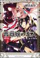 薔薇嬢のキス (3)