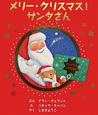 メリー・クリスマス!サンタさん クリスマスしかけ絵本