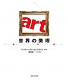 世界の美術 The Definitive Visual Gui