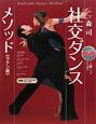 社交ダンスメソッド ラテン編 DVD付 1級レベルを目指す