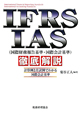 IFRS IAS(国際財務報告基準・国際会計基準)徹底解説 計算例と仕訳例でわかる国際会計基準