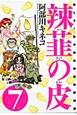 辣韮の皮 萌えろ!杜の宮高校漫画研究部 (7)
