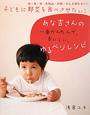 子どもに野菜を食べさせたい!あな吉さんの一番かんたんで、おいしい、ゆるベジレシピ 肉・魚・卵・乳製品・砂糖・だしを使わない!