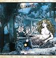 妖鬼化-ムジャラ-<完全版> ヨーロッパ1 水木しげる妖怪原画集+DVDセット (8)