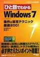 ひと目でわかる Windows7 操作&設定テクニック 厳選200!