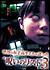 """渋谷の女子高生たちが語った""""呪いのリスト"""" 3[AMAD-179][DVD]"""