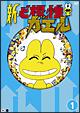 新・ど根性ガエル vol.1