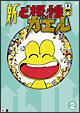 新・ど根性ガエル vol.2