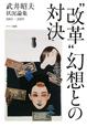 """""""改革""""幻想との対決 武井昭夫状況論集 2001-2009"""