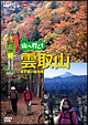 山へ行こう 雲取山 東京都の最高峰