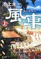 風車祭-カジマヤー-(上)