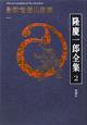 隆慶一郎全集 影武者徳川家康1 (2)