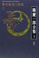 隆慶一郎全集 影武者徳川家康2 (3)