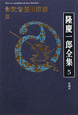 隆慶一郎全集 影武者徳川家康4 (5)