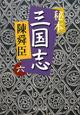 秘本 三国志 (6)