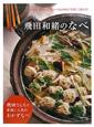 """飛田和緒のなべ 6つの""""基本だし""""でいつもの味が美味しく変わる!"""