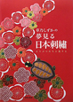 草乃しずかの 夢見る日本刺繍 どうぶつたちと花々と