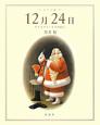 12月24日 クリスマス・イブの日に<ギフト版>