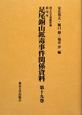 足尾銅山鉱毒事件関係資料 第19巻~第24巻 国立公文書館所蔵