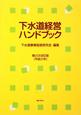 下水道経営ハンドブック<第21次改訂版> 平成21年