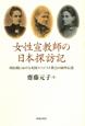 女性宣教師の日本探訪記 明治期における米国メソジスト教会の海外伝道