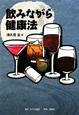 飲みながら健康法