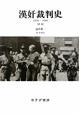 漢奸裁判史 1946-1948<新版>