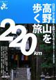 エコ旅ニッポン 高野山を歩く旅 世界文化遺産 山上の伽藍と高野七口をめぐる 特選9