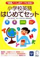 小学校英語 はじめてセット DVD+CD付 『英語ノート』のテーマに対応!