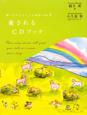 癒されるCDブック 願いを叶える7つの物語4