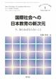 国際社会への日本教育の新次元 今、知らねばならないこと