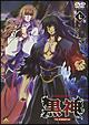 黒神 The Animation 第七巻