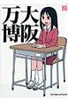 大阪万博 10th ANNIVERSARY AZUMANGA-DAIOH