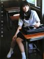 14才・15才・16才の未来 志田未来エッセイつき初写真集