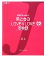 男と女のLOVE×LOVE英会話 CD付 国際恋愛の鉄則55