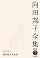 向田邦子全集<新版> エッセイ3 (7)